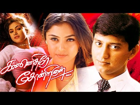 Kannedhirey Thondrinal Full Movie| Tamil...