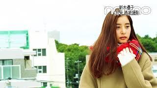 ノンノ1月号、通常版のカバーガールは新木優子! 撮影は屋上で行われて...