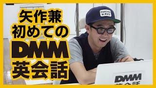矢作兼(おぎやはぎ)、初めてのオンライン英会話を体験【DMM英会話】