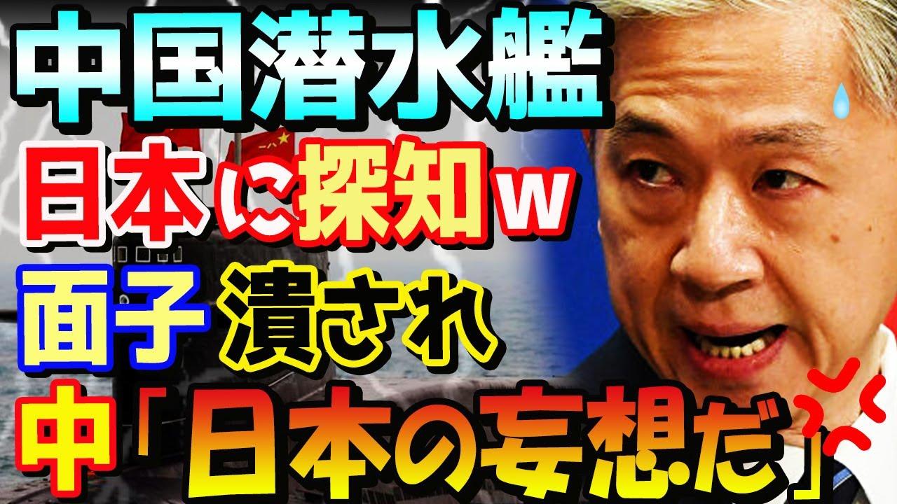 【海外の反応】「はい探知」日本に特定され世界に名指しされた中国潜水艦、面子保てず大人げない言い訳をする中国に海外「潜水艦は見つかったら終わりです」