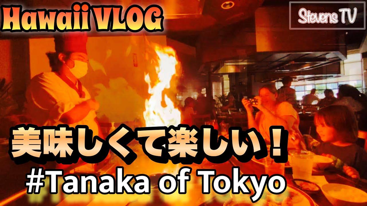 楽しくて美味しい!エンタメレストラン【ハワイVLog】田中オブ東京。後半夕暮れドライブ!
