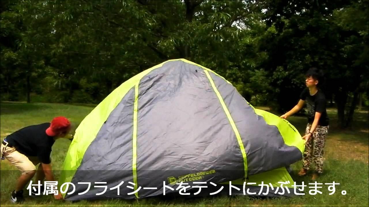 ワンタッチ テント dod