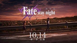 劇場版「Fate/stay night[Heaven's Feel]」第一章/CM | 2017年10月14日公開 宮川美保 検索動画 19