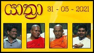 YATHRA - යාත්රා | 31 - 05 - 2021 | SIYATHA TV Thumbnail