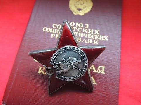 БОЕВОЙ ОРДЕН КРАСНОЙ ЗВЕЗДЫ-Military Order Of The Red Star WW2