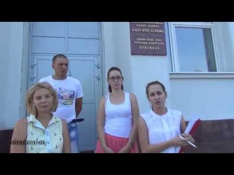 """СНТ """"Золотые пески"""" в приемной главы РБ"""