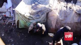 Homeless Addicts Dying Daily As Cold Grips Kabul / افزایش تلفات معتادان مواد مخدر در زیر پل سوخته