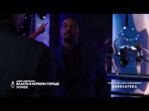 Власть в ночном городе 3 сезон | Эпизоды 68