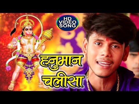 हनुमान चालीसा, Hanuman Chalisa Special Bhajan I Jai Pawan Putra - Shashi Bhushan - Hanuman Bhajan