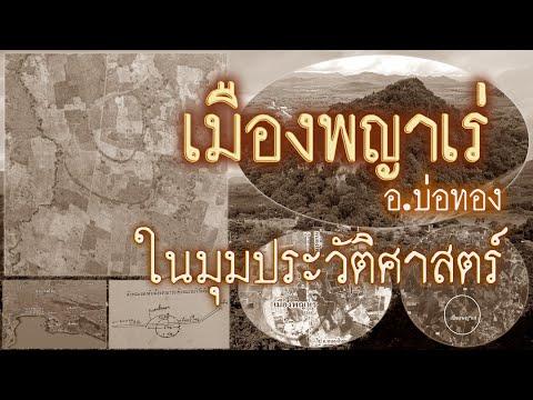 เมืองพญาเร่ อ.บ่อทอง จ.ชลบุรี ในมุมประวัติศาสตร์