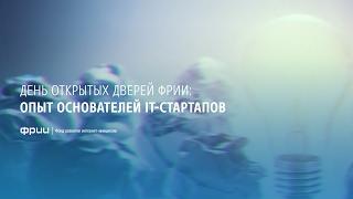 �������� ���� День Открытых Дверей ФРИИ: опыт основателей IT-стартапов ������