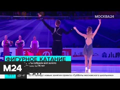 Российские фигуристы собрали все золото этапа Гран-при - Москва 24