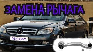 СНИМАЕМ РЫЧАГ mercedes c200  front suspension mercedes c200