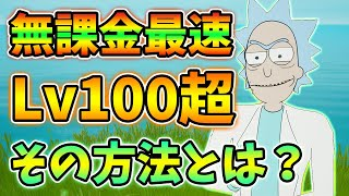 【世界最速】無課金最速でレベル100に到達した方法とは?【レベル上げ】【シーズン7】【フォートナイト】