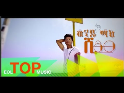Wendi Mak - Shi80 - (Official Music Video) - New Ethiopian Music 2016 thumbnail
