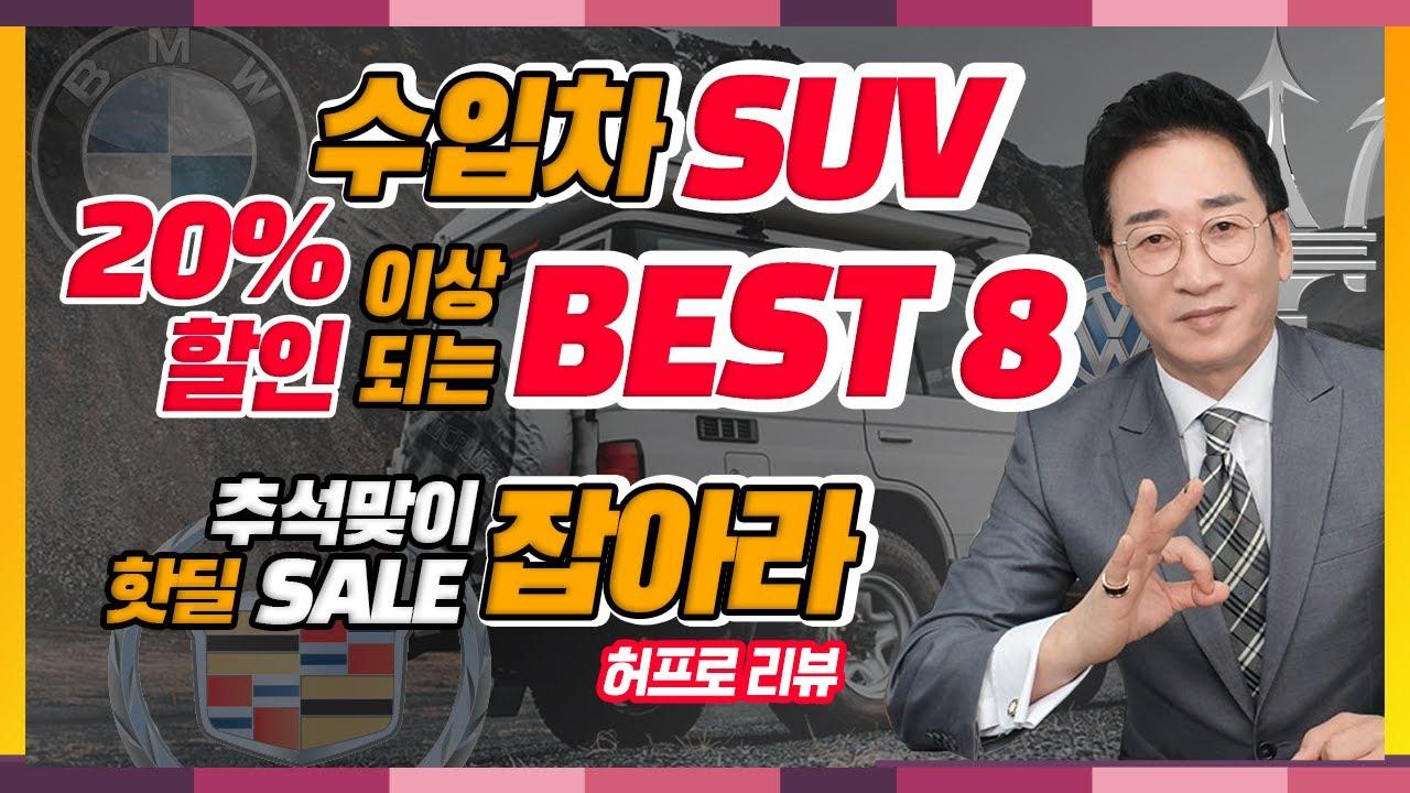 수입차 SUV 20% 이상 最强 할인되는 Best 8, Q5 티구안 X1 X2 에스컬레이드 랜드로버 재규어 등 (Feat. 허프로 리뷰) 꼭 잡으세요!