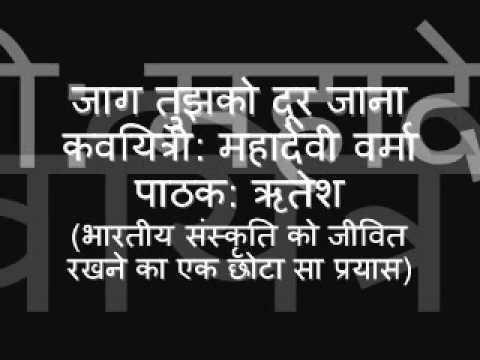 Jaag Tujhko Door Jana | जाग तुझको दूर जाना - Poetess: Mahadevi Varma