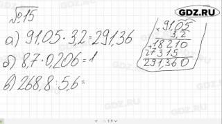 № 15 - Математика 6 класс Зубарева
