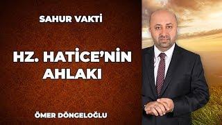 Hz. Hatice'nin Güzel Ahlak'ı - Ömer Döngeloğlu İle Sahur Vakti   22 Mayıs 2019