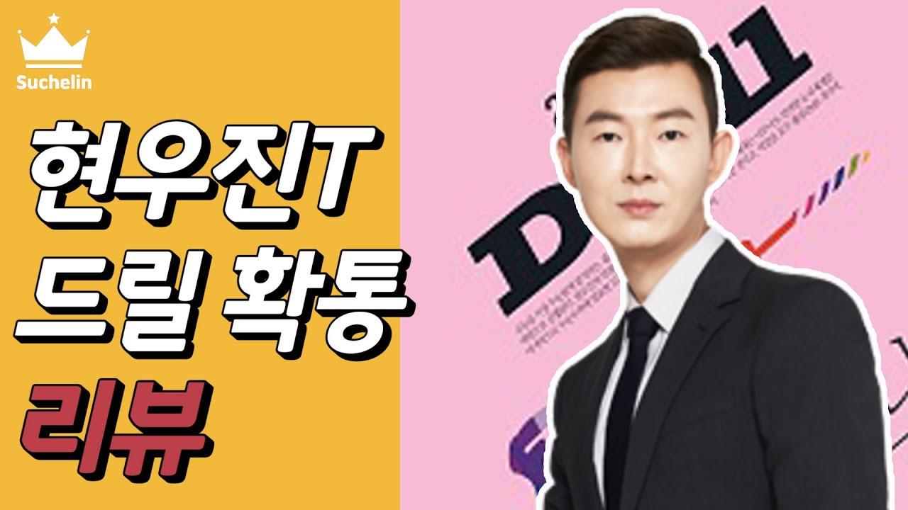 현우진 드릴 확통 리뷰 [수슐랭가이드 22화]