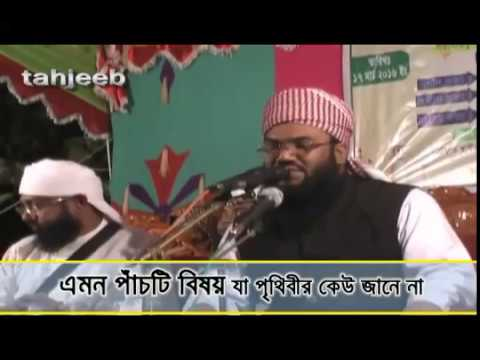 Bangla waz- Hafej-mowlana abdul mozid rajshahi-01716 334836 এমন পাঁচটি বিষয় যা পৃথিবীর কেউ জানে না