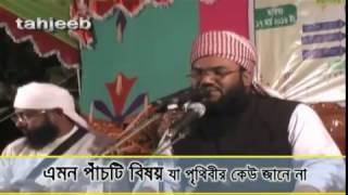 """Bangla Waz Mahfil 2018 """"গোপনীয় পাঁচটি বিষয় যা এখনো কেউ জানে না"""" Hafez Maulana Abdul Mojid"""