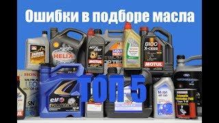 видео Выбор моторного масла