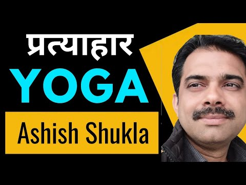 Pratyahara- most important step of yoga | ZEN-YOGA book2| ch 1| hindi| Ashishji