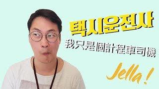 胃酸人教韓文│【直播】韓國電影 - 我只是個計程車司機