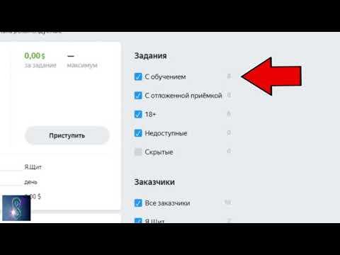 Яндекс Толока заработок без вложений на выполнении заданий | Обзор что такое и сколько платит