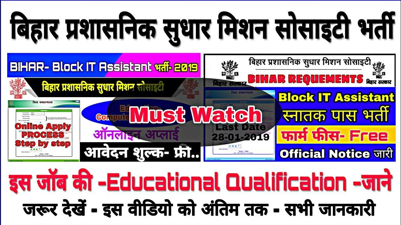 Block IT Assistant,- Bihar Job Requirements 2019