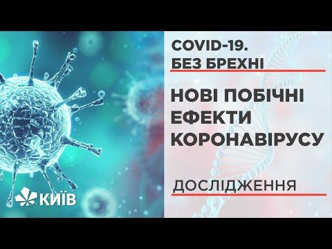 Інфекції та проблеми з головою: нові наслідки коронавірусу #Covid19Без брехні