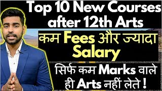 Top 10 New Courses after 12th Arts 2018 | Career after 12th Arts | What to do after 12th | Hindi