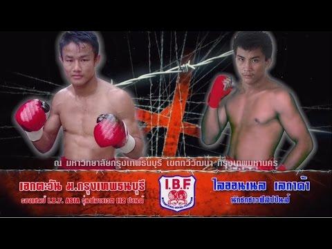เอกตะวัน ม.กรุงเทพธนบุรี vs ไลออนเนล เลกาด้า Eaktawan Mor Krungthepthonburi vs Lionel Legada