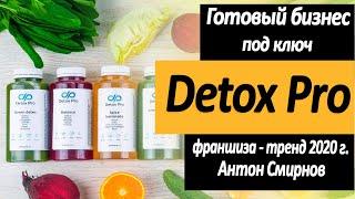 Готовый бизнес под ключ с брендом DetoxPro в сфере правильного питания-тренд 2019/2020 года!