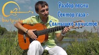 Сектор газа - Солнышко лучистое (Песенка) как играть на гитаре (видео урок)
