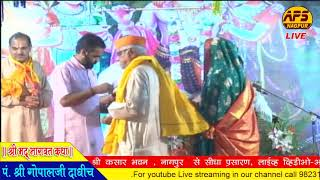 LIVE II DAY-2 II Part-1 II BHAGWAT KATHA II SHREE GOPALJI DADHICH II KASAR BHAWAN II Part-01