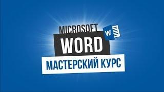 Вступление Microsoft Word Мастерски