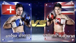 MAX Muay Thai Ultimate Fights July 22nd, 2018