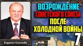 ВЫСАДКА В США / ВОССТАНОВИТЬ СССР В 1991 / HEARTS OF IRON 4 (7 Часть)