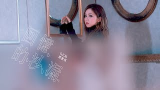 G.E.M.【回憶的沙漏 (10週年版) SANDGLASS】Official MV [HD] 鄧紫棋