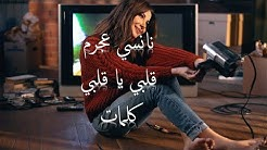 نانسي عجرم - قلبي يا قلبي - كلمات 2020 Nancy Ajram - Albi Ya Albi (lyrics)