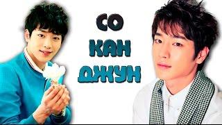 K-Star: Биография Актер Со Кан Джун | Seo Kang Joon | 서강준+ Интересные Факты