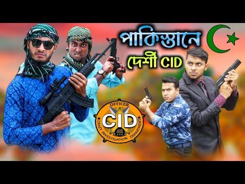 CID Team Pakistan Main | Comedy Video Online | দেশী CID বাংলা PART 31 | Hindi Funny Video 2019