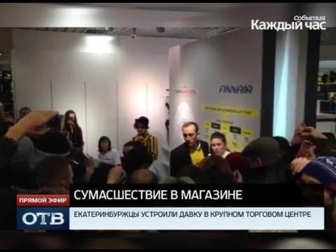 В Екатеринбурге покупатели устроили давку из-за крупной распродажи