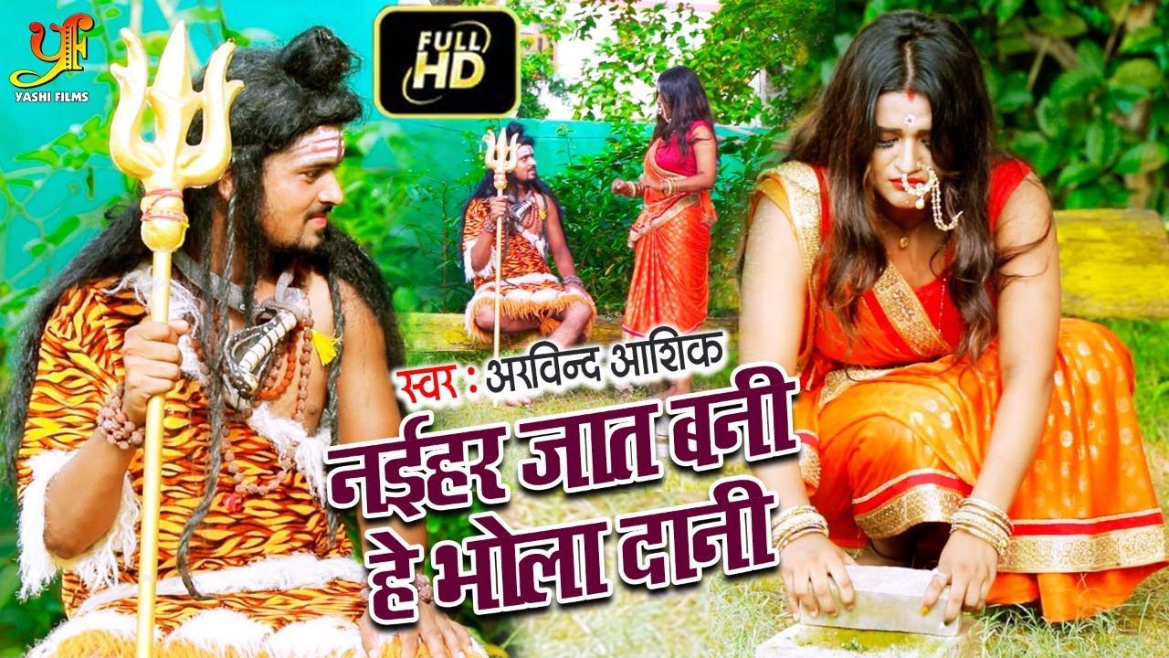 Naiher Jat Bani He Bhola Dani | Arvind Aashiq का  New Bolbam Song | Bhojpuri Song 2021 New