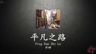 เพลงจีนแปลไทย 平凡之路 เส้นทางที่ธรรมดา【Ping Fan Zhi Lu】【朴树】แปลไทย Thaisub Pinyin平凡之路
