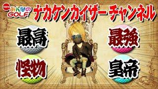 レベル高!!流行る『✝』ダガー☆NewみんなのGOLF 最高・最強・怪物・皇帝・にゅーみんごる・PS4・eスポーツ
