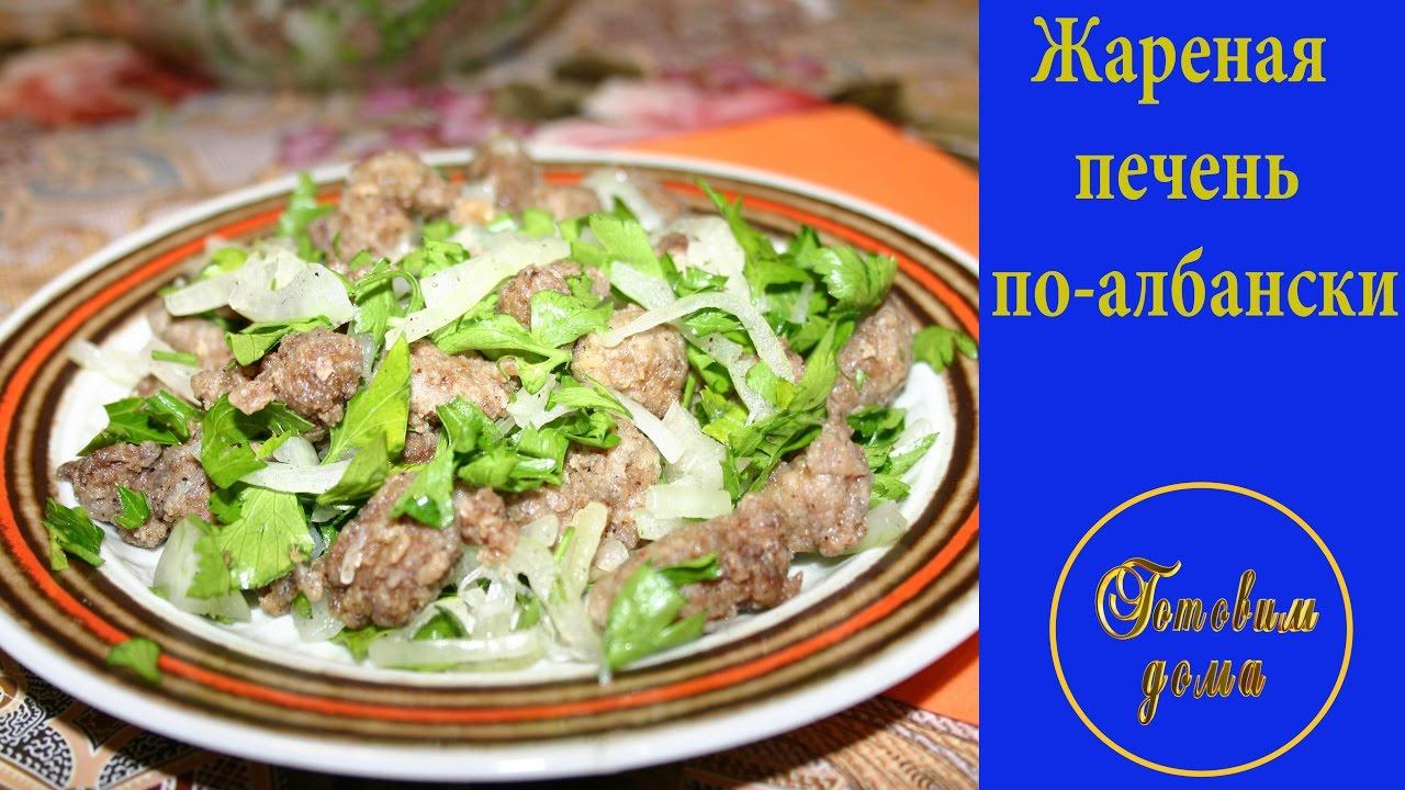 Салат из жареной печени