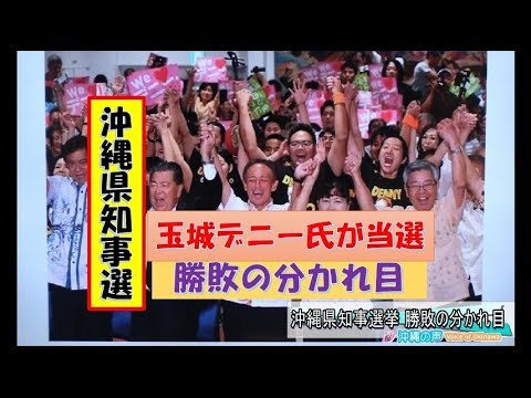 【沖縄知事選】我那覇真子さんに玉城デニーの支持者が罵倒『バカやろー!』